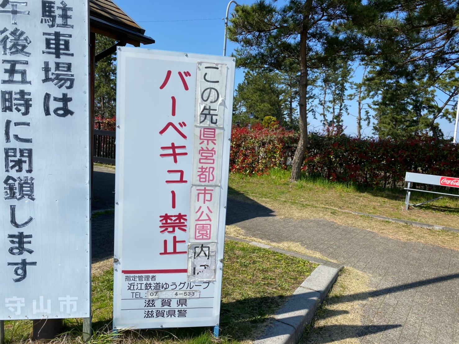 【守山市】『美崎公園・みさき自然公園』のアウトドア情報