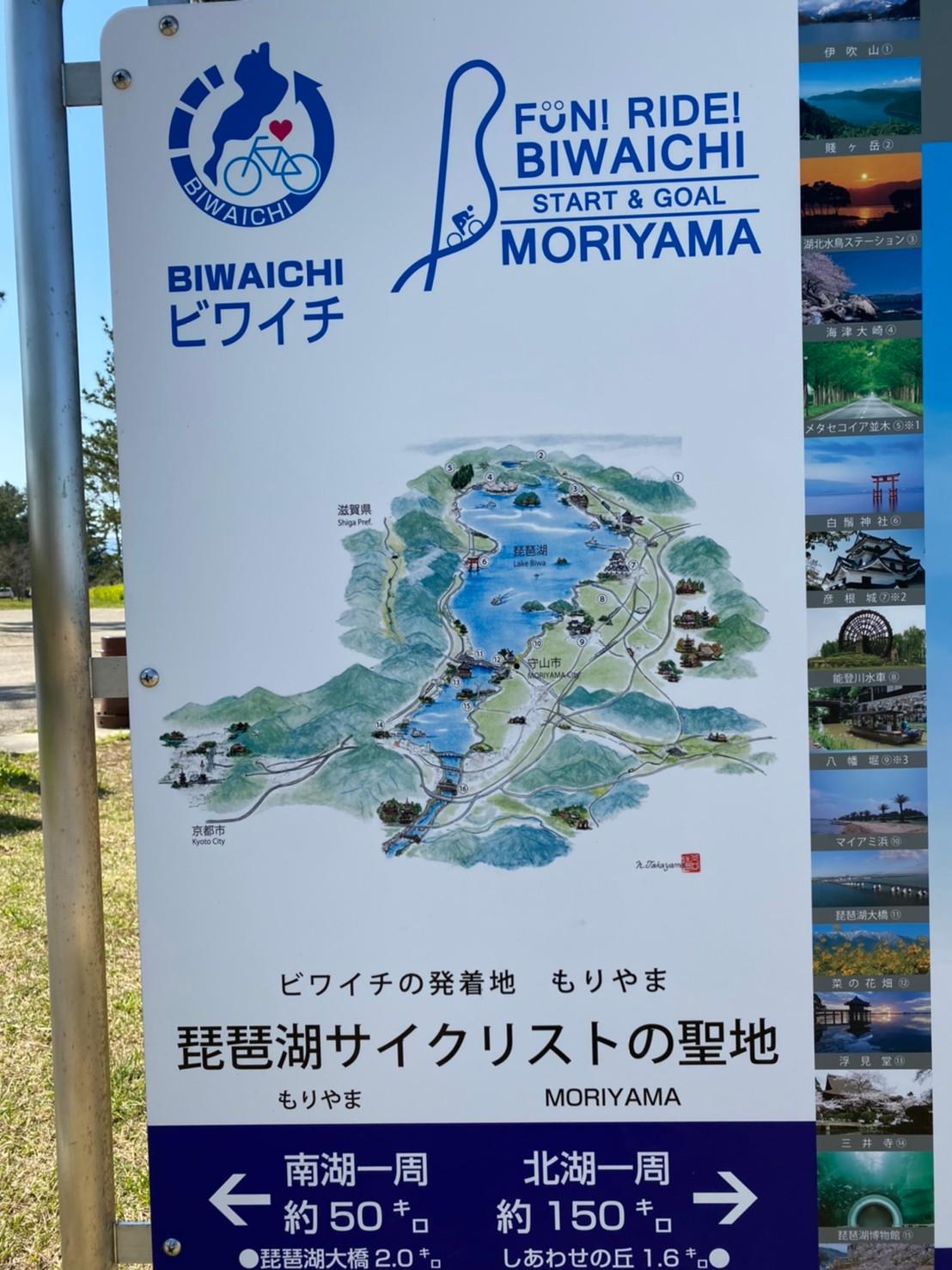 【守山市】『なぎさ公園・湖岸緑地 野洲川河口』のアウトドア情報