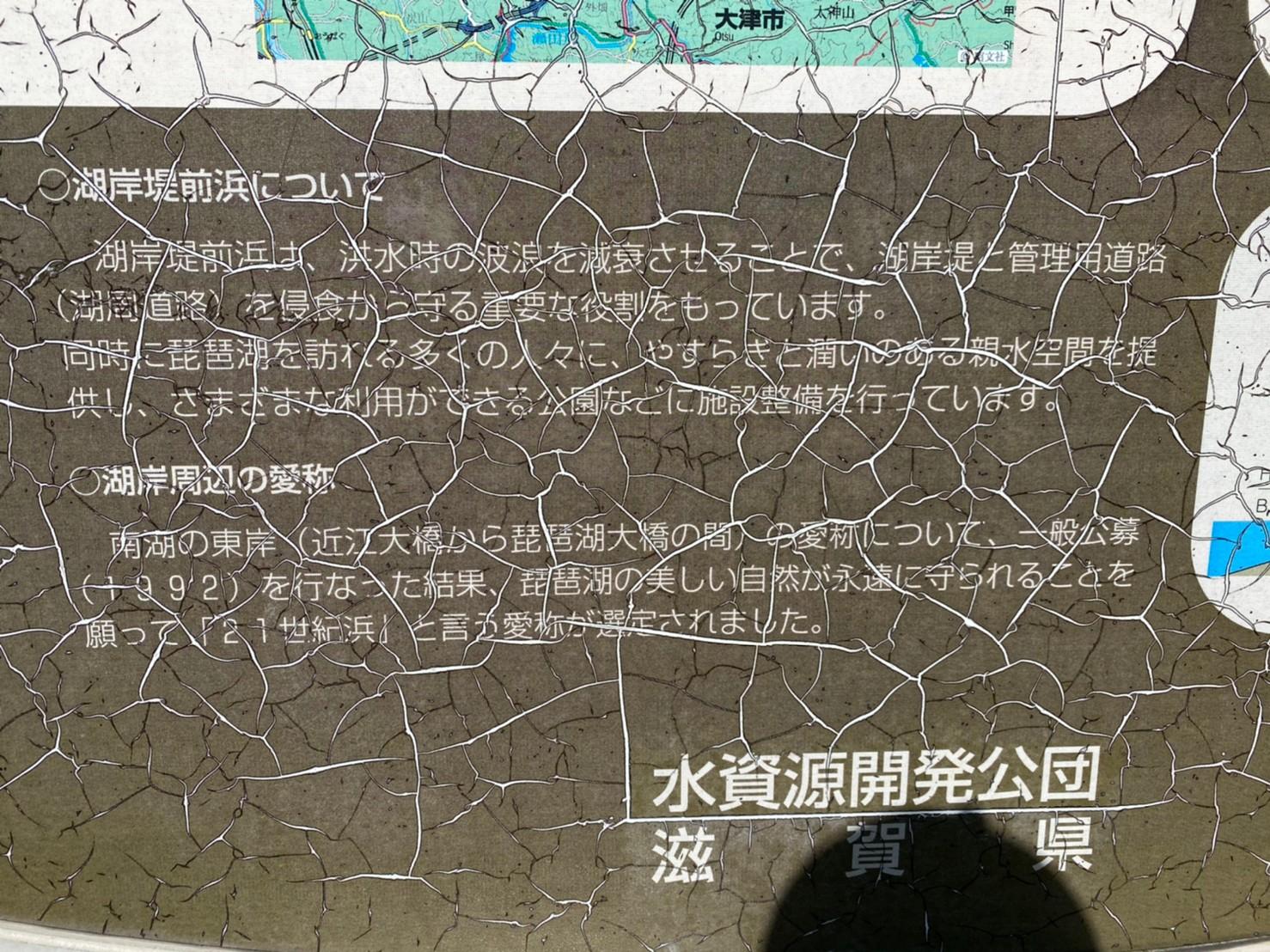 【草津市】『湖岸緑地 北山田-2・3』のアウトドア情報