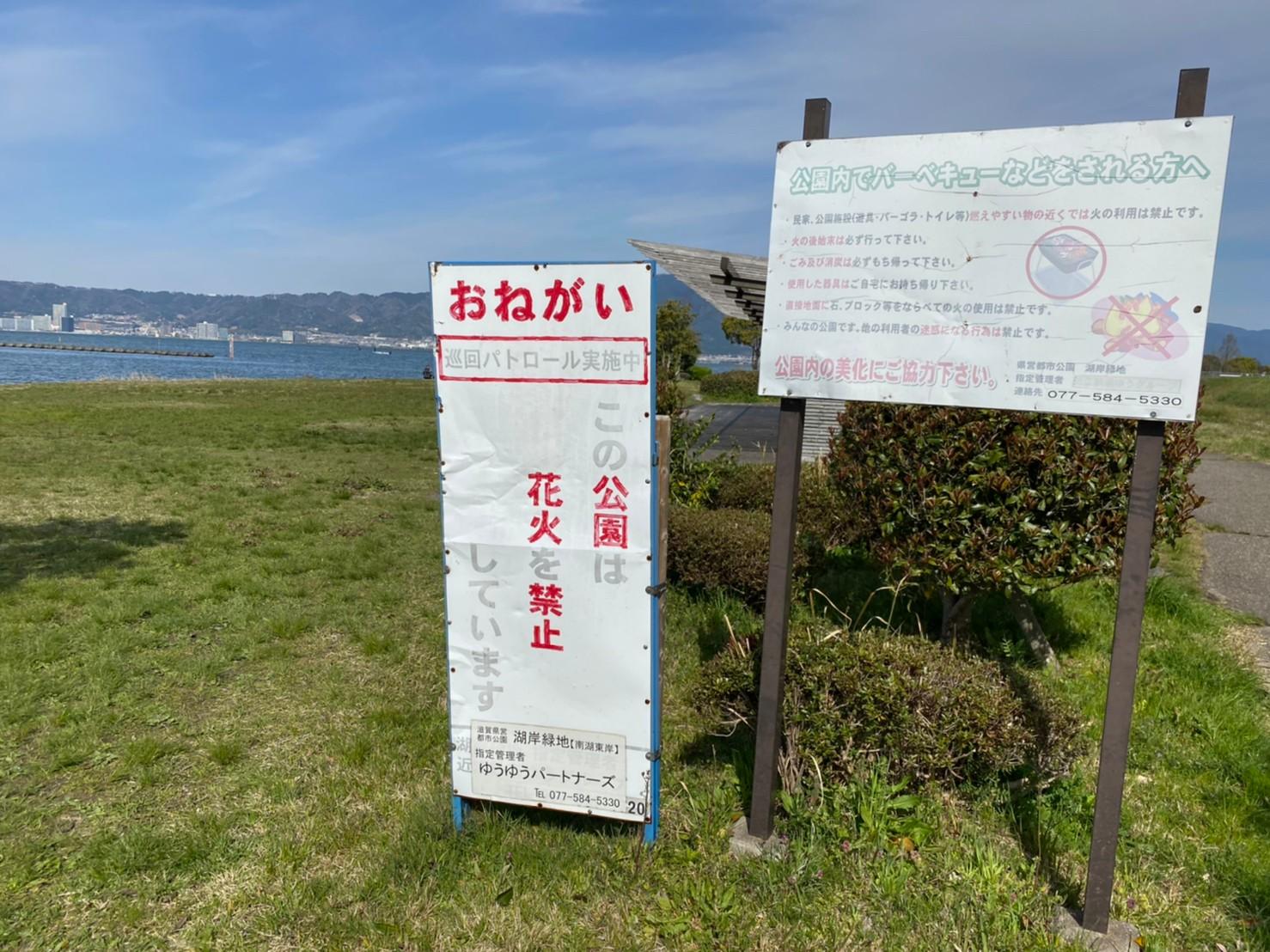 【草津市】『湖岸緑地 北山田-1』のアウトドア情報