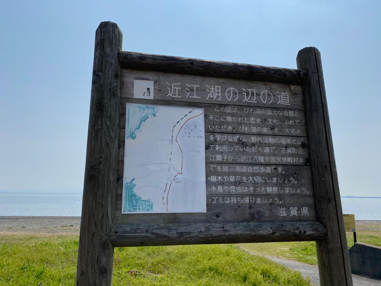 【高島市】『琵琶湖国定公園 今津周遊基地』のアウトドア情報