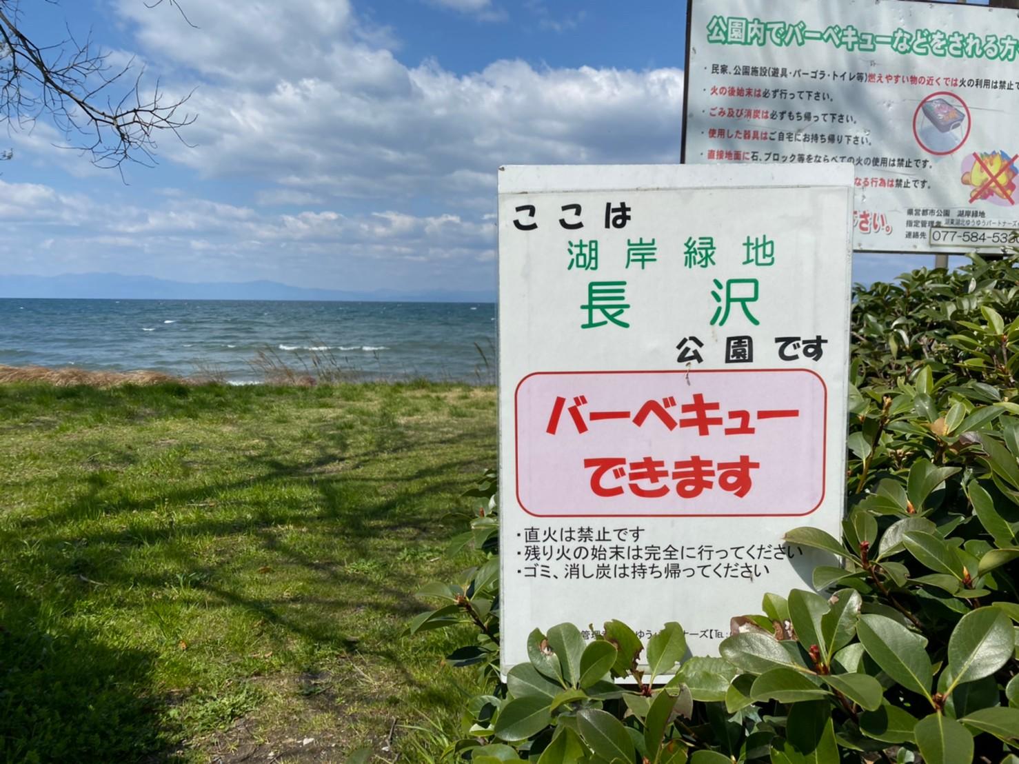 【米原市】『湖岸緑地 長沢公園』のアウトドア