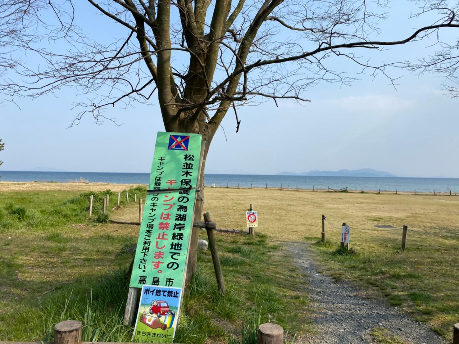 【高島市】『萩の浜水泳場』のアウトドア情報(駐車場・トイレ・釣り)