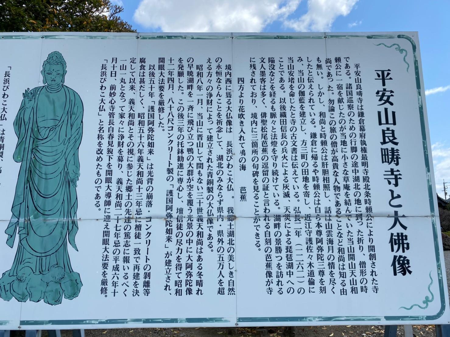 【28mの阿弥陀如来像!】『長浜びわこ大仏』のアウトドア