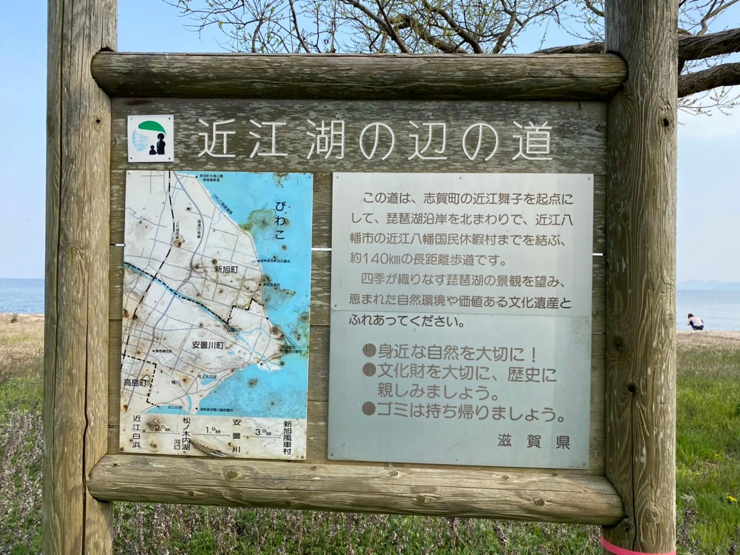 【高島市】『鴨川勝野園地』のアウトドア情報(駐車場・トイレ・釣り)