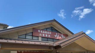 【長浜市】『道の駅 塩津海道 あぢかまの里』観光ガイド(駐車場・トイレ・車中泊)