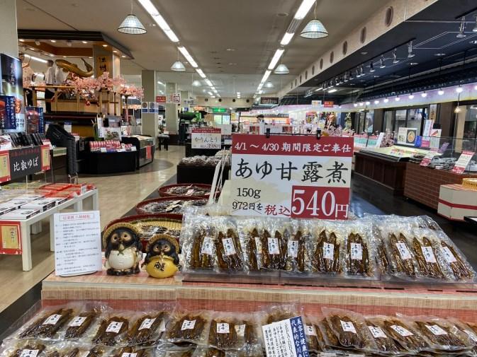 【琵琶湖のお土産に♪】『鮎家の郷』観光情報(駐車場・営業時間・工場見学)