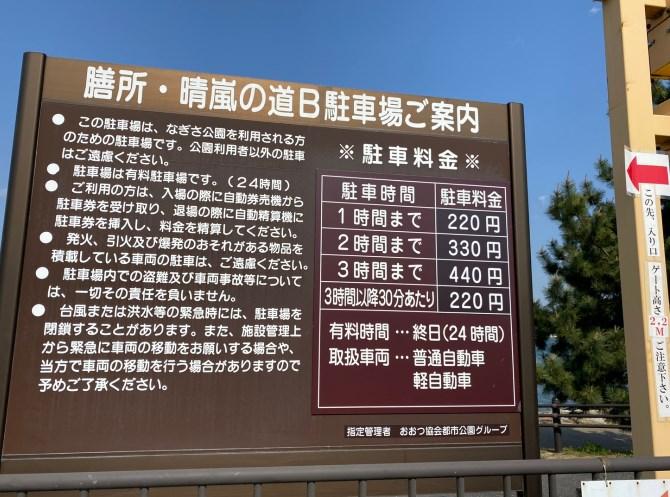 【大津市】『大津湖岸なぎさ公園』アウトドア情報(釣り・駐車場・トイレ)