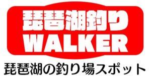 【姉妹メディア】琵琶湖釣りWALKER