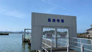『長命寺公園』のアウトドア情報(BBQ・キャンプ禁止!釣りOK)