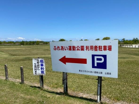 【滋賀県東近江市】『ふれあい運動公園』のアウトドア情報(駐車場・サッカー・)