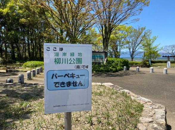 【彦根市】『湖岸緑地 柳川』のアウトドア情報(駐車場・トイレ・釣り)