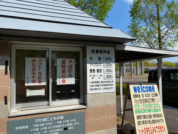 【高島市】『びわ湖こどもの国』の観光ガイド(駐車場・キャンプ・BBQ)