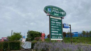 【竜王町】『道の駅 アグリパーク竜王』の観光ガイド(BBQ・駐車場・トイレ)