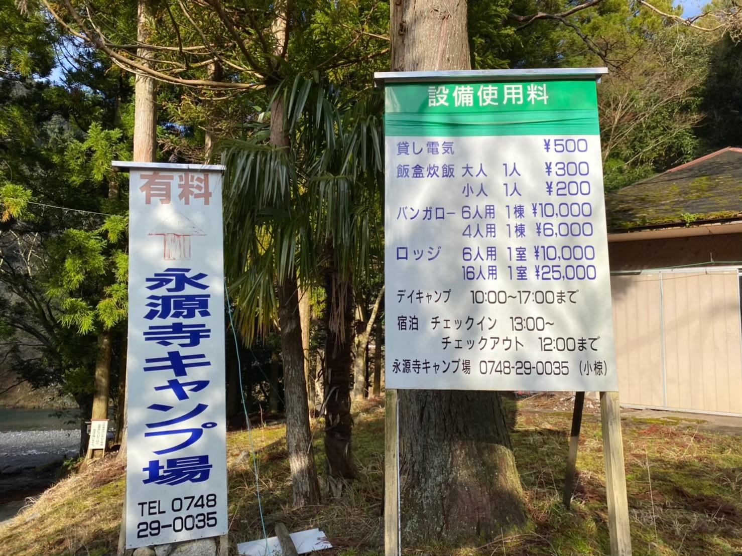 【川遊び・自然豊か|東近江市】『永源寺キャンプ場』攻略ガイド(駐車場・トイレ)