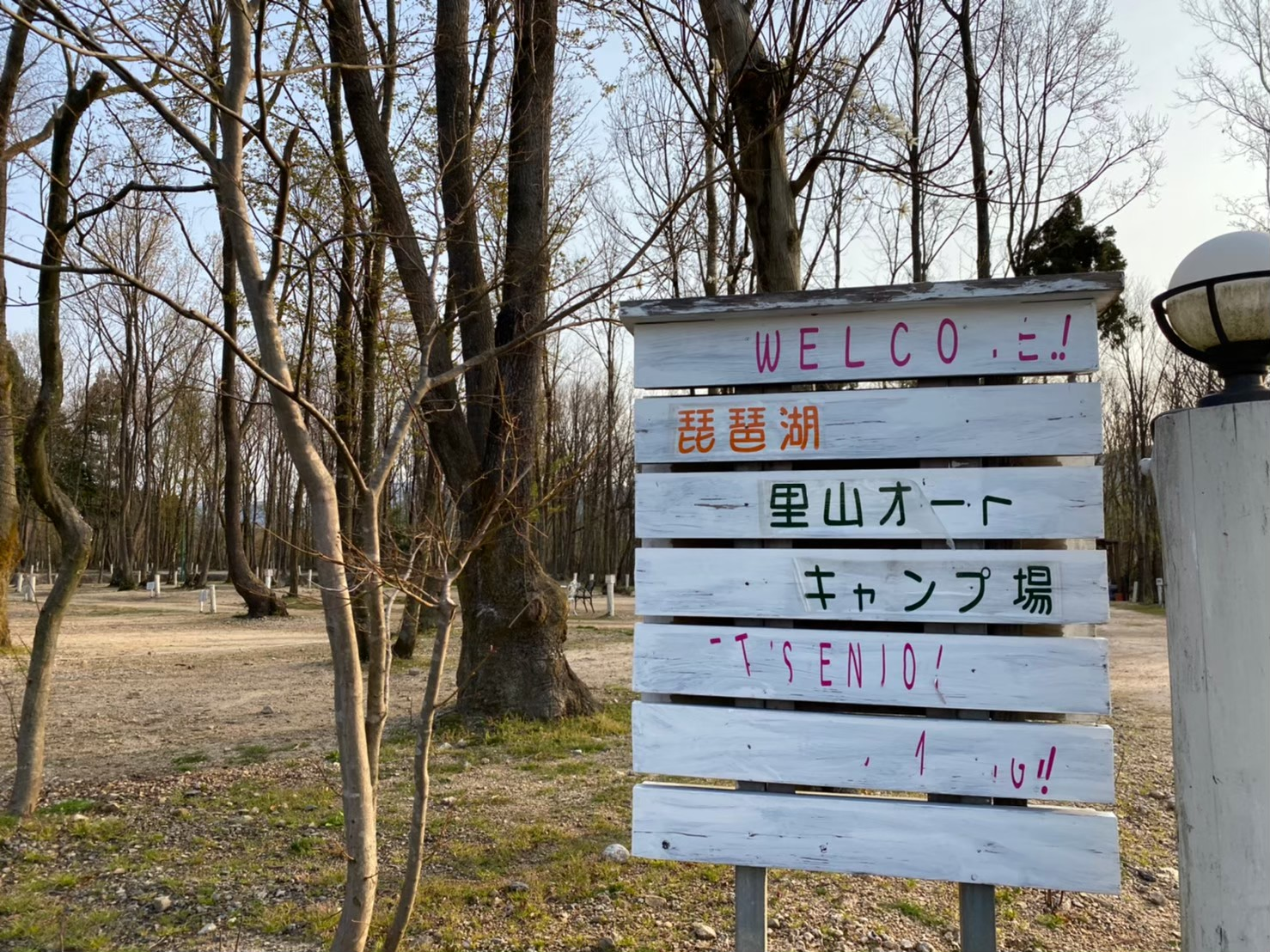 【自然やスポーツを満喫|高島市】『琵琶湖里山オートキャンプ場』攻略ガイド(駐車場・トイレ)