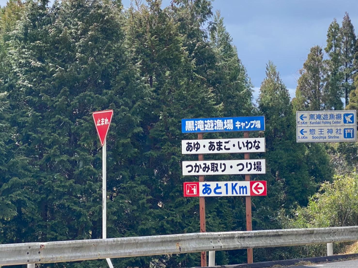 【川遊び・釣り・つかみ取り|甲賀市】『黒滝遊魚場』攻略ガイド(駐車場・トイレ)