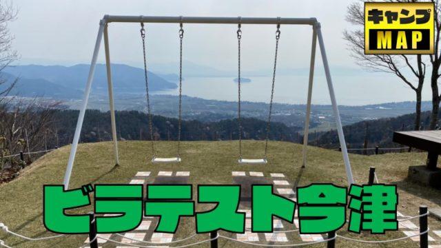 【箱館山から琵琶湖を望む|高島市】『ビラデスト今津』攻略ガイド(駐車場・トイレ)
