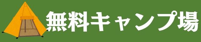 琵琶湖アウトドアマップ
