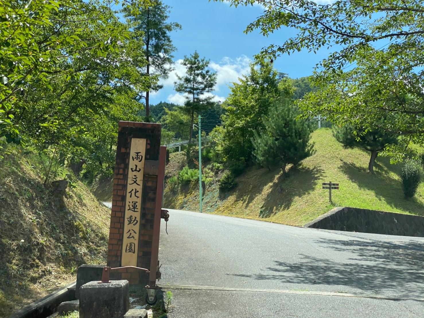 雨山文化運動公園(キャンプ場あり)_200814_15