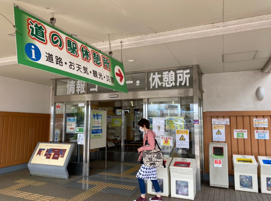 【高島市】『道の駅 藤樹の里あどがわ』観光ガイド(駐車場・トイレ)