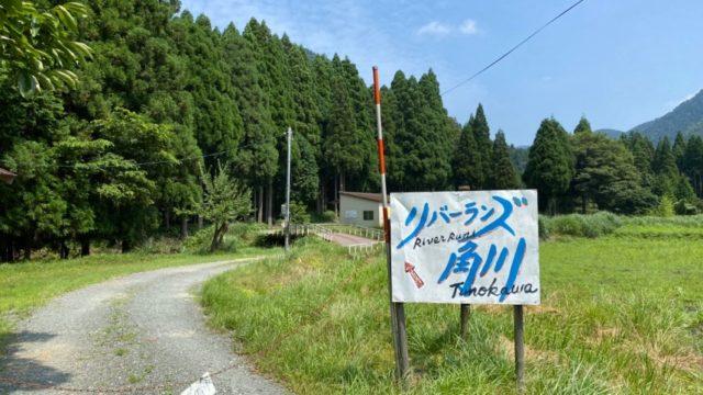 【滋賀県高島市】『リバーランズ角川』攻略ガイド(駐車場・BBQ・釣り)