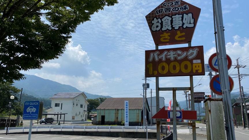 【高島市】『道の駅 くつき新本陣』観光ガイド(駐車場・トイレ・レストラン)
