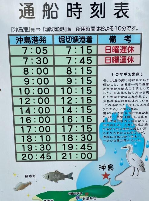 【琵琶湖、湖内の有人島】『沖島:おきしま』観光ガイド(アクセス方法・見どころ)