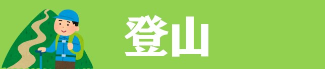 琵琶湖アウトドアマップ|登山