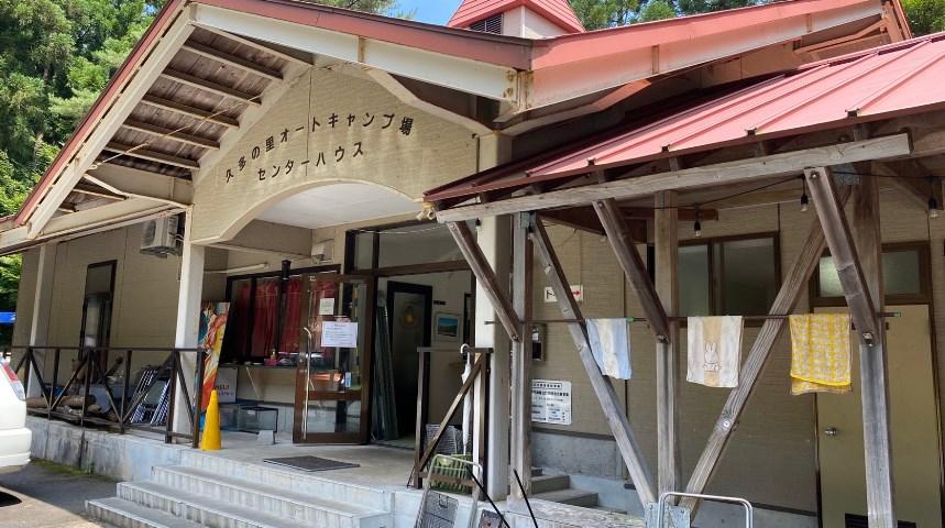 【京都市】『久多の里オートキャンプ場』攻略ガイド(駐車場・トイレ)