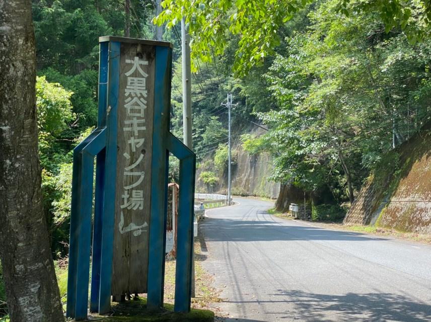 【まるで廃墟|京都市】『久多自然活用村大黒谷キャンプ場』攻略ガイド(駐車場・トイレ)