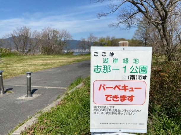 BBQ可能な湖岸緑地公園あり